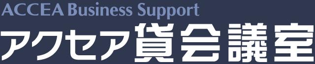 アクセア・ビジネスサポート・ポータル