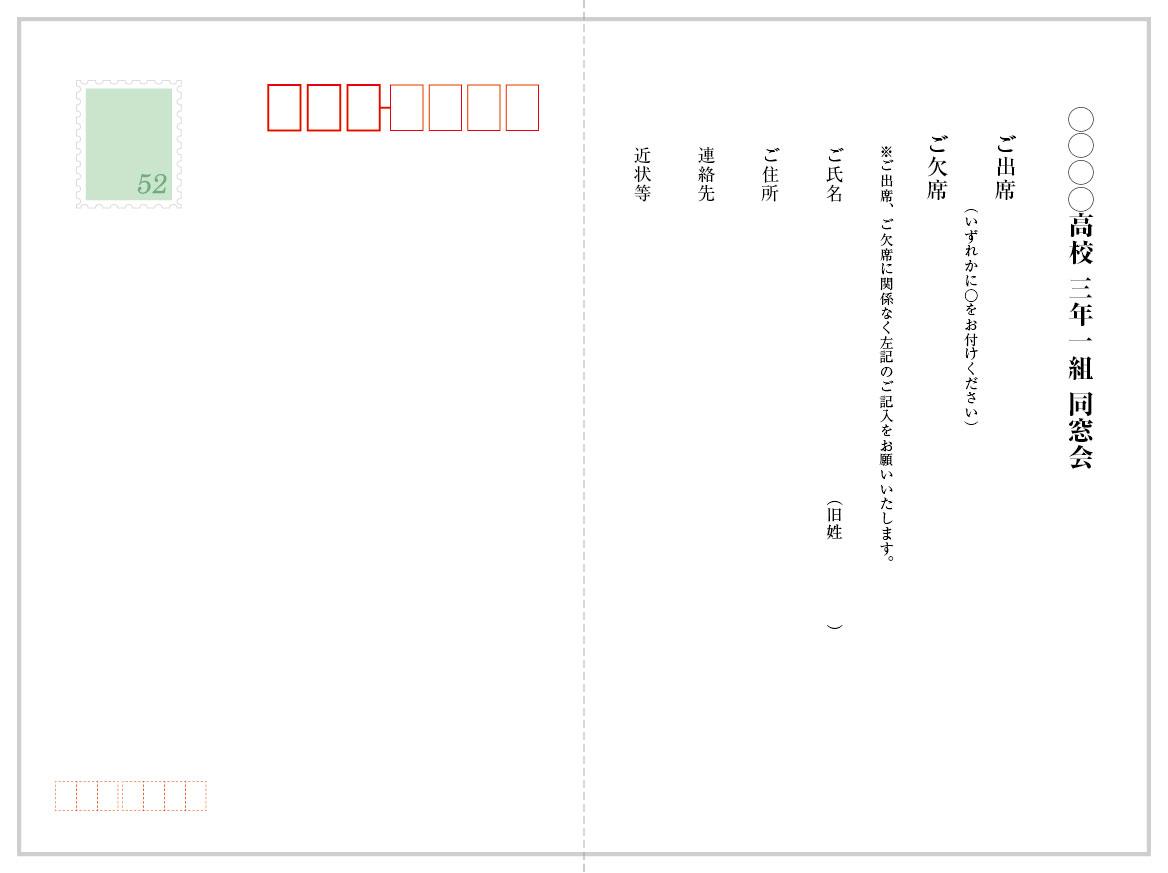 挨拶状印刷 宛名印刷 文例集「往復はがき」| オンデマンド印刷のアクセア