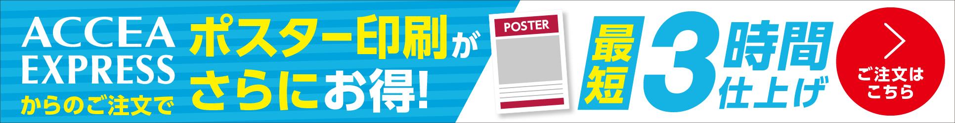 特急ポスター印刷(大判出力)