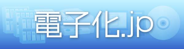 電子化.jp