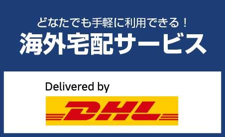 DHL Express 海外宅配サービス
