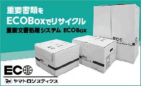 重要文書処理システム ECOBox
