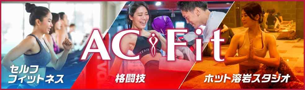ACFitアクセアフィットネス(ヨガ、パーソナル、格闘技フィットネス)