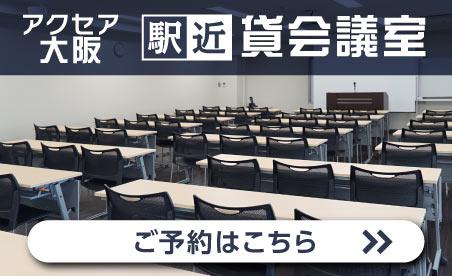 大阪・本町、四ツ橋貸会議室