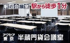 東京・半蔵門貸会議室