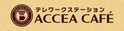 ACCEA CAFE(コワーキングスペースサービス)
