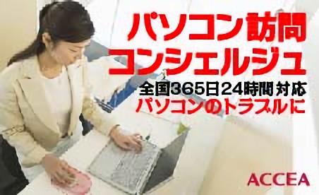 パソコン修理訪問サービス