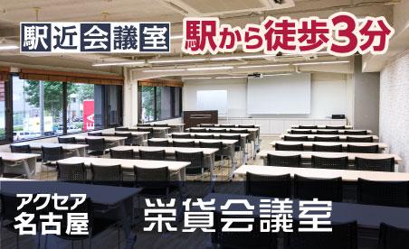 名古屋・栄 貸会議室