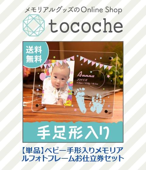 名入れ・メモリアルショップのお店 tocoche(トコシェ)