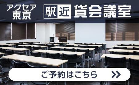 東京・半蔵門・神保町貸会議室