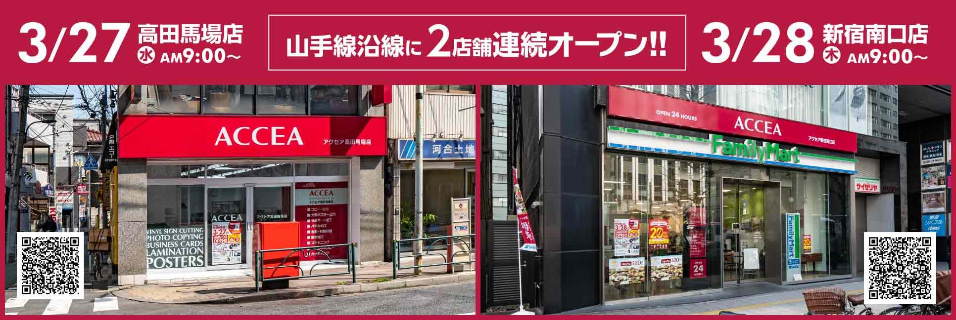 3/27高田馬場店、3/28新宿南口店オープン!