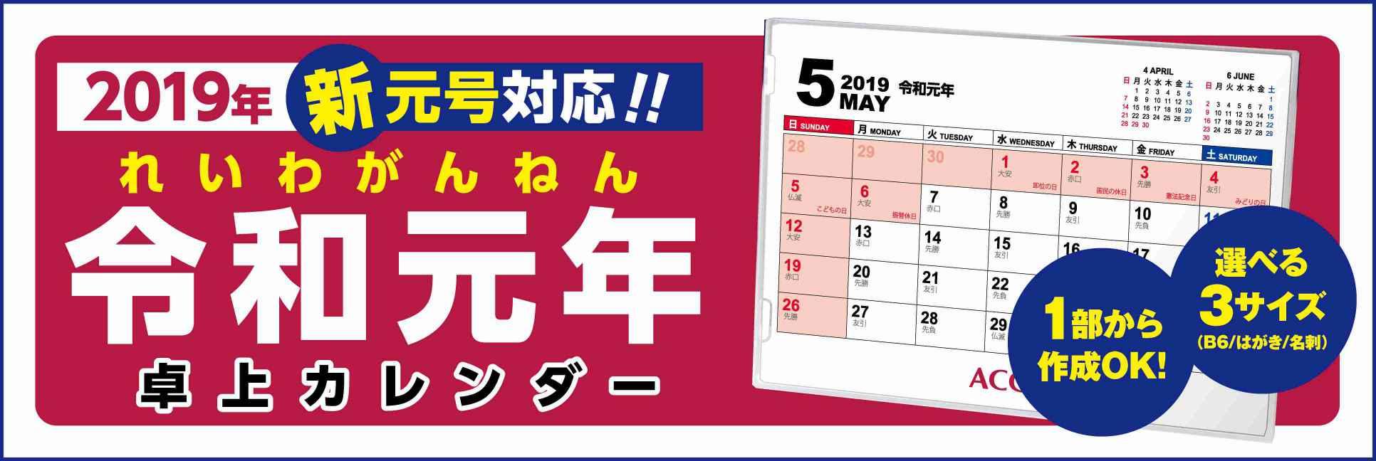 新元号 卓上カレンダー