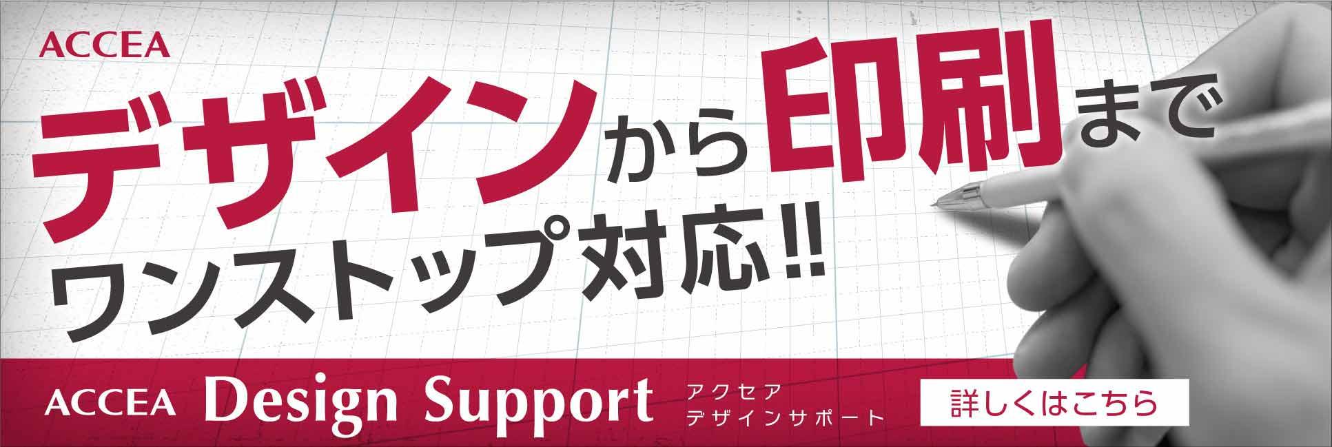 デザインサポート サービス