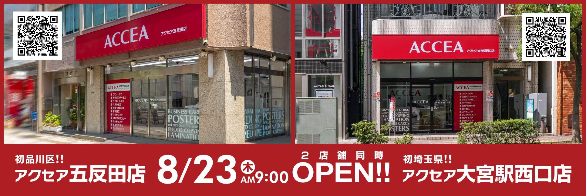 アクセア 五反田・大宮オープン