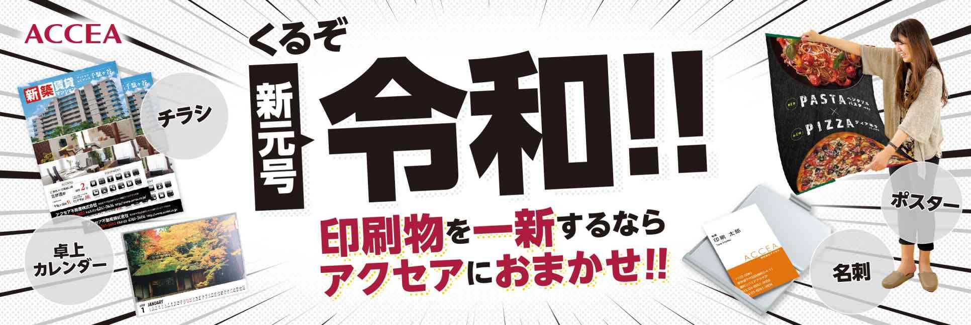 新元号「令和」印刷プリント対応!