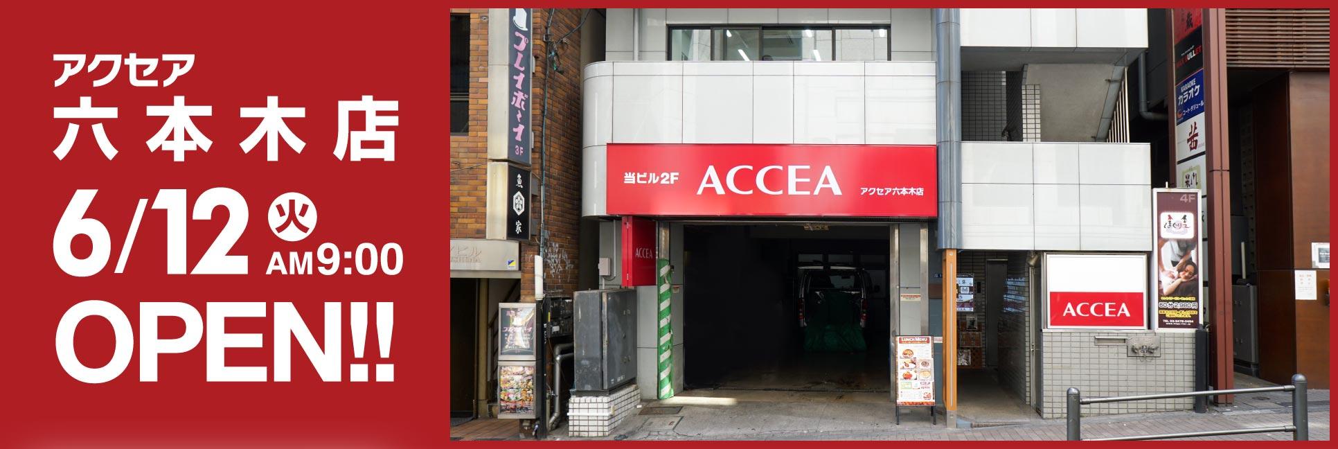 アクセア六本木店 6月12日(火)オープン
