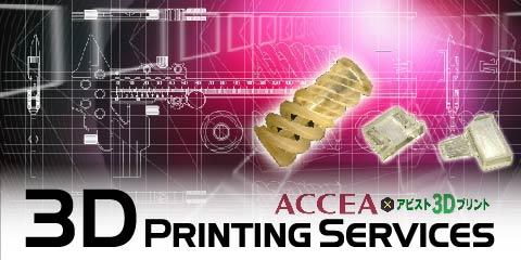 アクセアの3Dプリントサービス