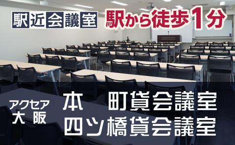 アクセア大阪・本町・四ツ橋貸会議室