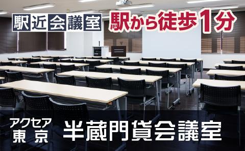 アクセア東京・半蔵門貸会議室