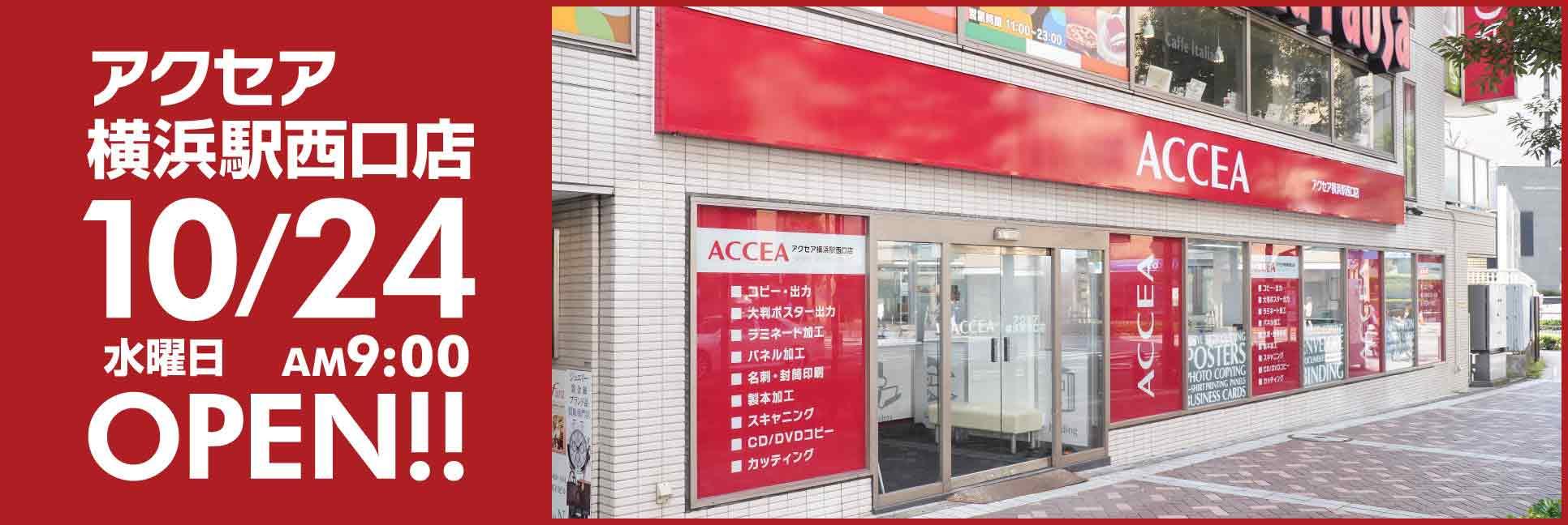 アクセア 横浜駅西口前店オープン