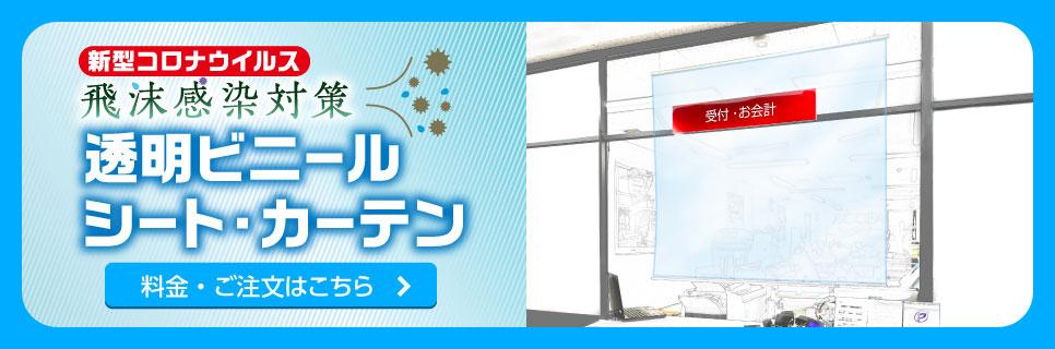 透明ビニールシート・ビニールカーテン