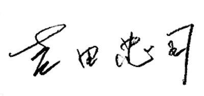 株式会社アクセア 代表取締役 吉田 忠司