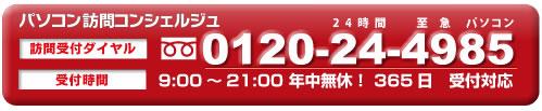お問い合わせフリーダイヤル 0120-24-4985 (24時間 至急パソコン 受付時間:9時から21時まで 年中無休)