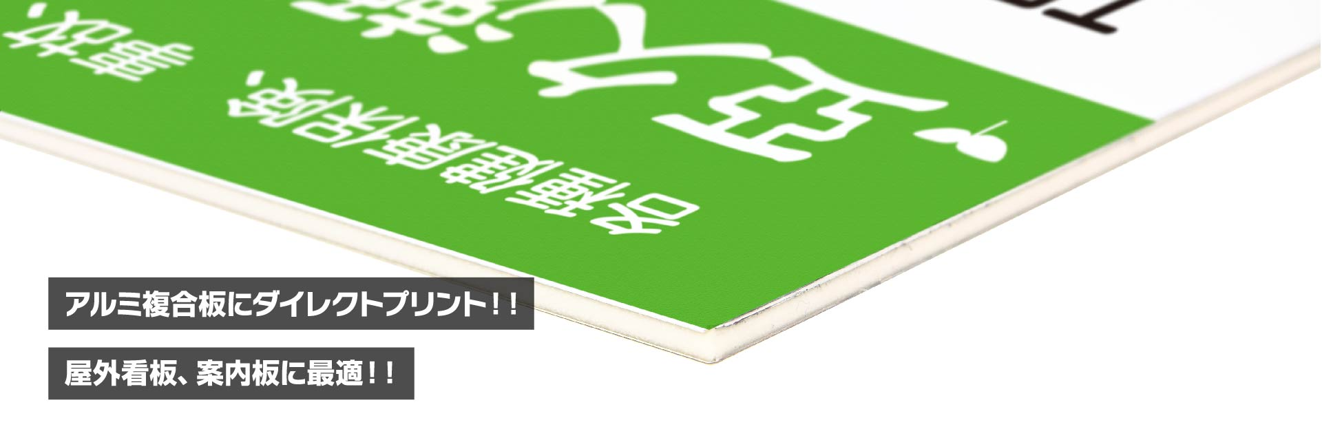 アルミ複合板 オンデマンド印刷のアクセア