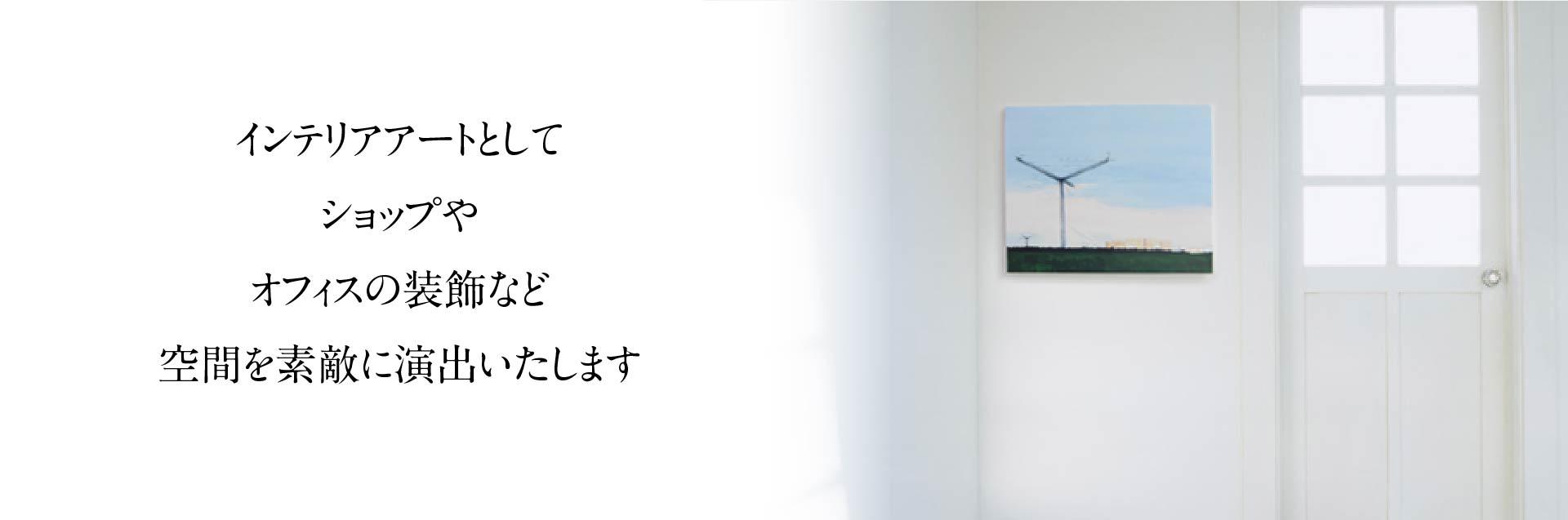 インテリアアートとしてショップやオフィスの装飾など空間を素敵に演出いたします。