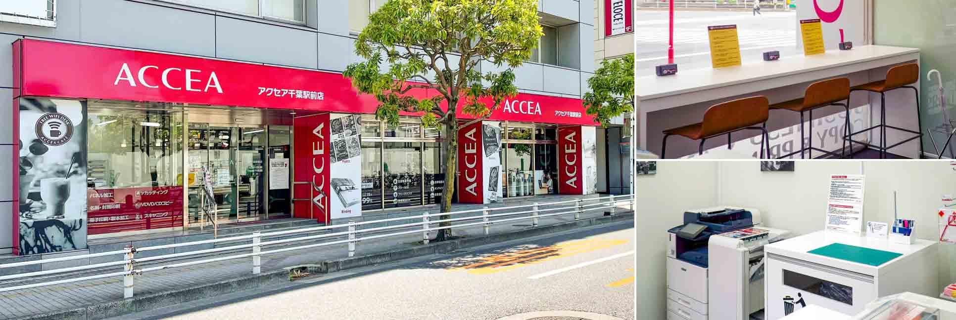 千葉駅前店オープン!