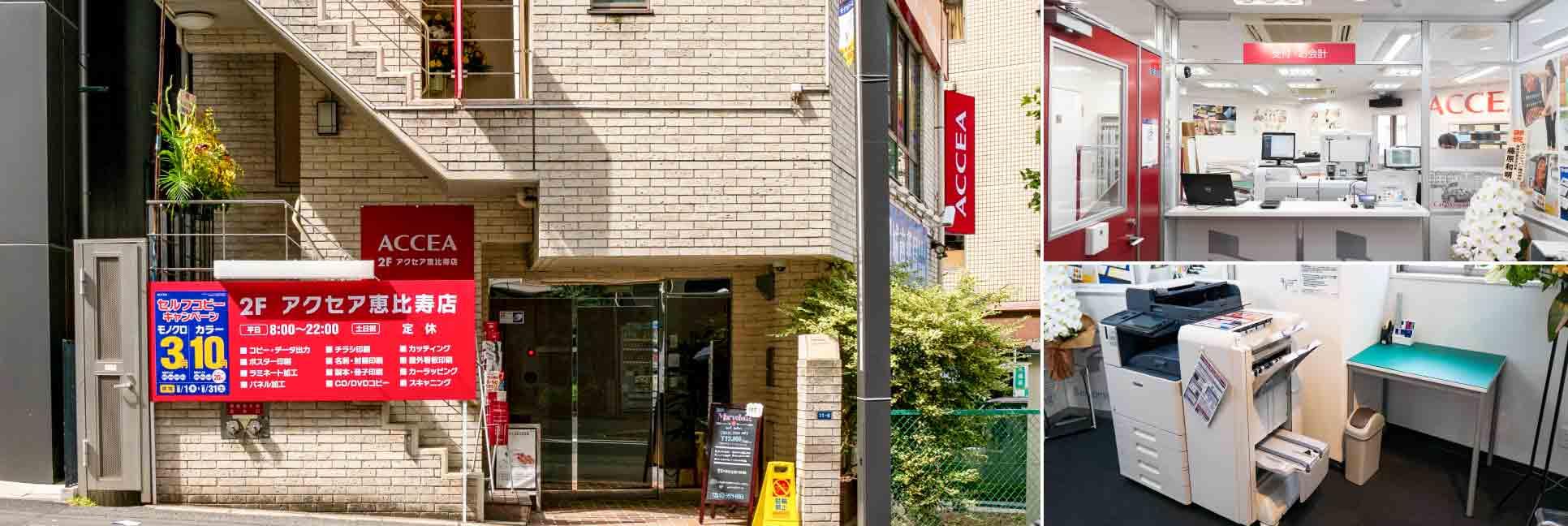 恵比寿店オープン