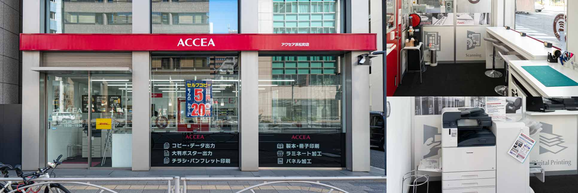 浜松町店オープン