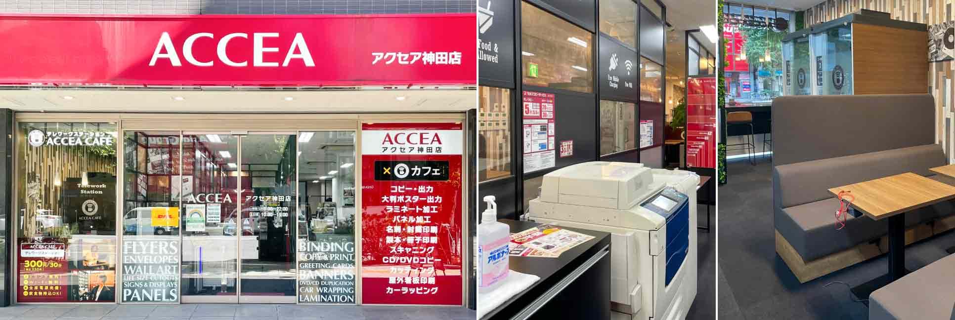 神田店オープン!