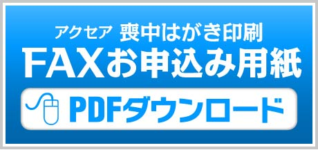 喪中はがきプリントお申込みFMX用紙ダウンロード