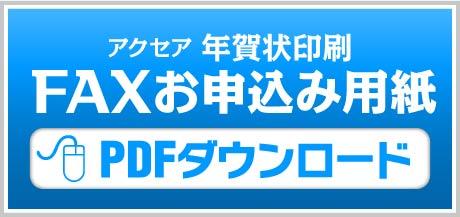 年賀状プリントお申込みFMX用紙ダウンロード