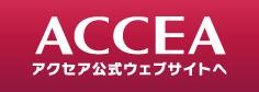 アクセア公式ホームページTOP