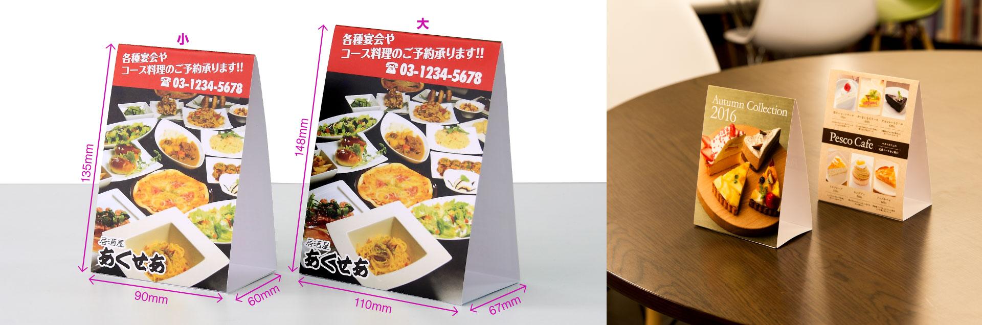 三角pop テーブルテント 卓上pop オンデマンド印刷のアクセア