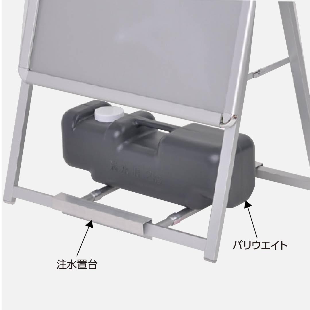 注水タンク・置台